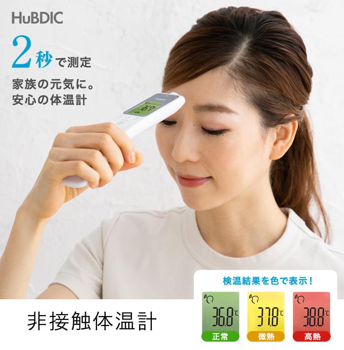 医療用の非接触体温計HFS-1000
